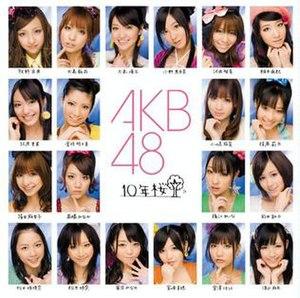 10nen Sakura - Image: AKB48 10nen Zakura Regular Edition cover