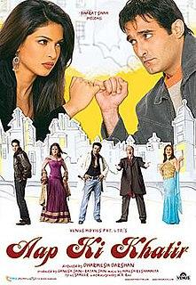 <i>Aap Ki Khatir</i> (2006 film) 2006 Indian film