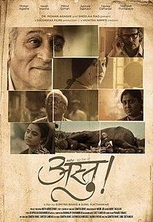 <i>Astu</i> 2013 Indian film