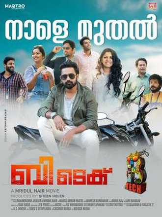 B.Tech (film) - Theatrical release poster