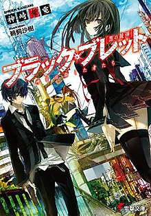 Black Bullet light novel vol 1.jpg
