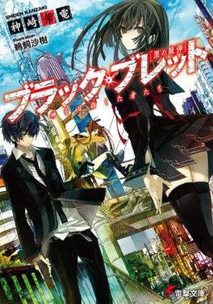 Black Bullet - Cover of the first light novel volume.