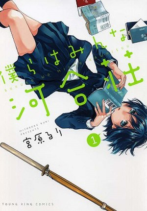 The Kawai Complex Guide to Manors and Hostel Behavior - Image: Bokura wa Minna Kawai Sō volume 1 cover