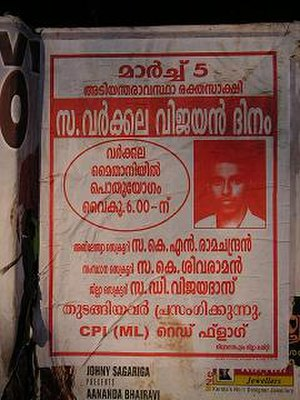 Communist Party of India (Marxist–Leninist) Red Flag - CPI(ML) Red Flag poster in Kerala