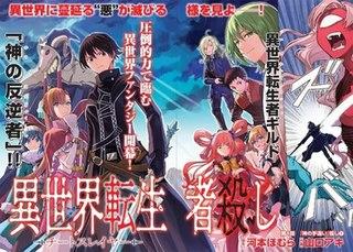 <i>Cheat Slayer</i> Japanese manga series