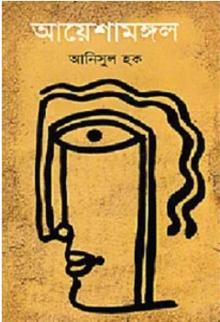 Books anisul pdf all haque