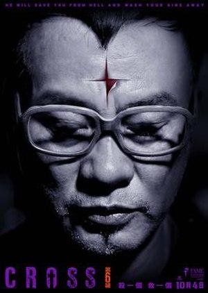 Cross (2012 film) - Film poster