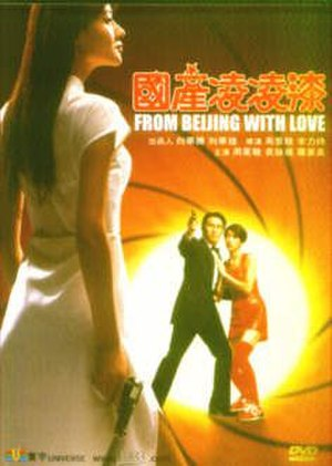 From Beijing with Love - DVD cover.