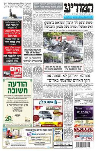 Hamodia - Image: Hamodia newspaper