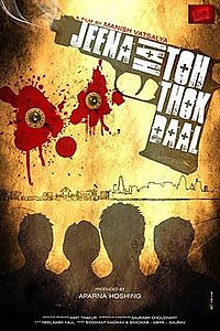 watch Jeena Hai Toh Thok Daal (2012) Hindi movie online
