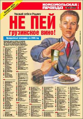 """2006 Russian ban of Moldovan and Georgian wines - A Komsomolskaya Pravda poster reads in Russian: """"Respect Yourself and the Motherland — DON'T DRINK Georgian Wine!"""" (May 5, 2006)"""