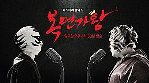 King of Mask Singer - Promotional poster