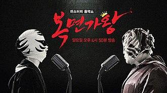 King of Mask Singer - Promotional poster