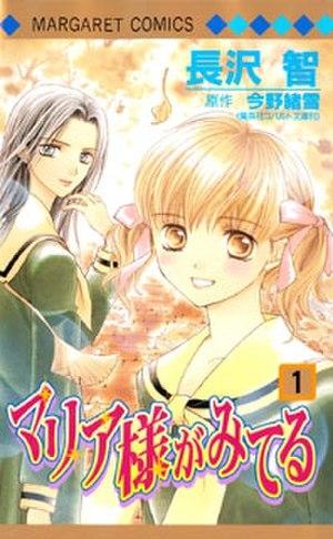 Maria-sama ga Miteru - The first manga volume, illustrated by Satoru Nagasawa