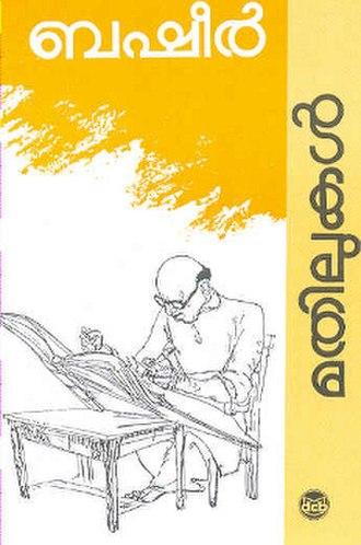 Mathilukal - The cover of Mathilukal.