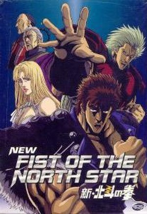 New Fist of the North Star - Image: New Fist of the North Star (ADV Films box)