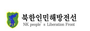 North Korean People's Liberation Front - Image: North Korean People's Liberation Front logo