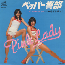 Pepper Keibu (Pink Lady album cover).png