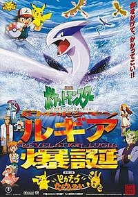 Pokémon The Movie 2000: The Power of One