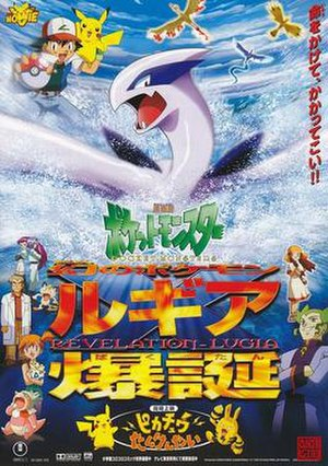 Pokémon: The Movie 2000 - Image: Pokémon The Movie 2000