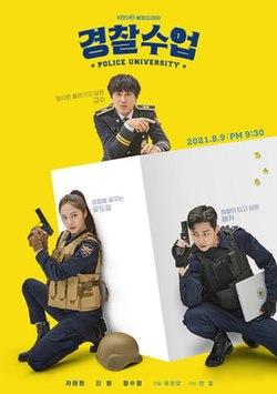 Police University (2021) Season 1