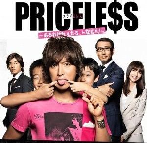 Priceless (TV series) - Poster