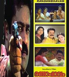 Randam Bhavam movie