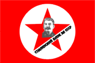 Stalin Bloc – For the USSR - Flag of the Stalin Bloc