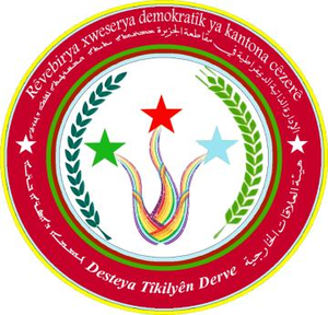 Foreign relations of Rojava - Seal of the Jazira Canton's Foreign Relations Board