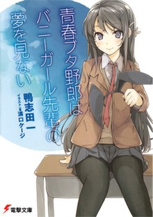 Seishun Buta Yarō light novel volume 1 cover.jpg