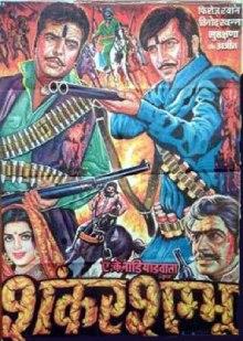Shankar Shambhu (1976) SL YT - Feroz Khan, Vinod Khanna, Sulakshana Pandit, Bindu, Ajit, Sulochana Latkar, Anwar Hussain, Sudhir, Pradeep Kumar, Lalita Pawar, Kundan, Master Bhagwan, Jagdeep, Keshav Rana, Viju Khote