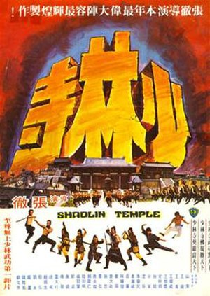 Shaolin Temple (1976 film) - Image: Shaolin temple poster