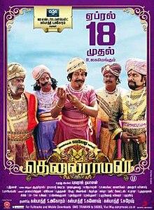 Tenaliraman (2014) [Tamil] - Vadivelu, Meenakshi Dixit DM -