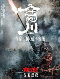 <i>The Sacrifice</i> (2020 film) 2020 film by Guan Hu, Frant Gwo and Lu Yang