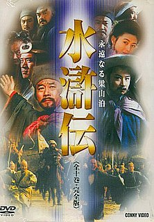 <i>The Water Margin</i> (1998 TV series) television series