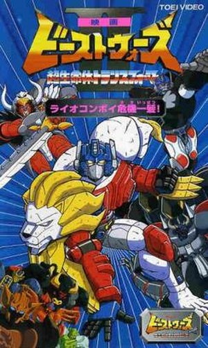 Beast Wars II: Lio Convoy's Close Call! - Image: Transformers Beast Wars II Lio Convoy's Close Call video cover