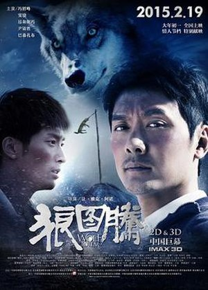 Wolf Totem (film) - Chinese theatrical release poster