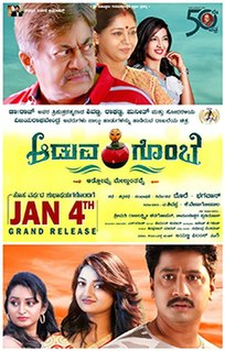 <i>Aduva Gombe</i> 2019 film by S. K. Bhagavan