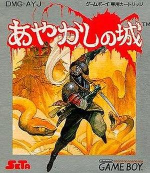 Ayakashi no Shiro - Cover art