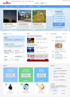 Baidu Baike Chinese collaborative web-based encyclopedia
