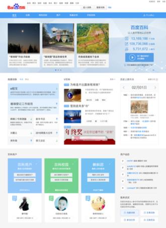 Baidu Baike - Image: Baike Baidudotcomsite 2