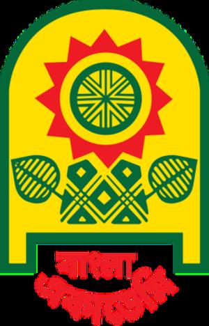 Bangla Academy - Image: Bangla academy logo