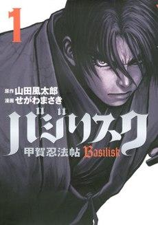 mangá e anime - Basilisk 230px-Basilisk_vol1_cover
