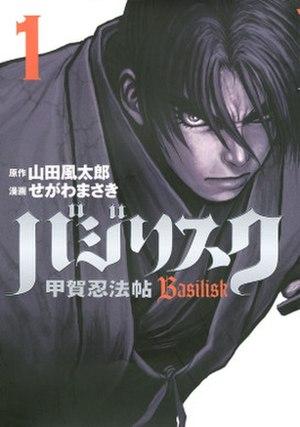 Basilisk (manga) - Image: Basilisk vol 1 cover
