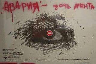 <i>Crash – Cops Daughter</i> 1989 film by Mikhail Tumanishvili