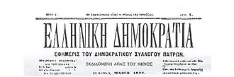 Anarchism in Greece - The newspaper Greek Democracy: Revolution is the law of progress.