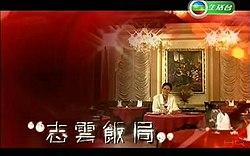 HK TVB Payment TV Be My Guest Ident.jpg
