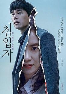 Intruder 2020 South Korea Sohn Won-Pyung Mu-Yeol Kim Ji-Hyo Song   Mystery, Thriller