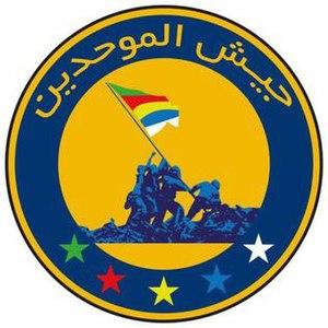 Jaysh al-Muwahhideen - Image: Jaysh al Muwahhideen Logo