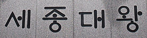 Hangul - Image: King Sejong statue inscription
